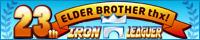 ELDER BROTHER thx!バナー